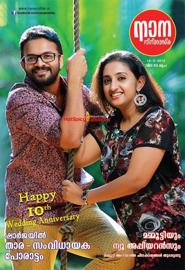 Jayasurya and Saritha Jayasurya On The Cover Page of Nana Film Weekly    Jayasurya Actor Wife