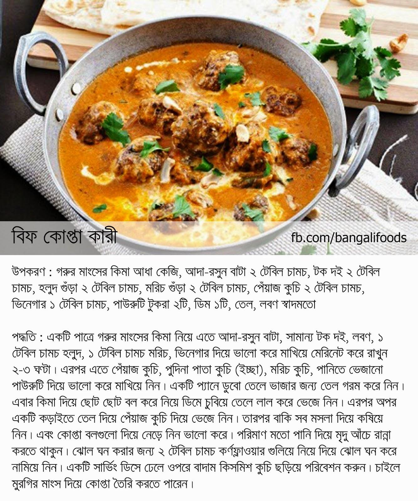 Bangali foods bengali beef recipe in bengali bengali beef recipe in bengali forumfinder Gallery