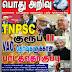 Pothu Arivu Ulagam 1-11-2013 Tamil Magazine Pdf Free Download   Tamil Magazine Nakkeeran Pothu Arivu Ulagam Pdf Free Download