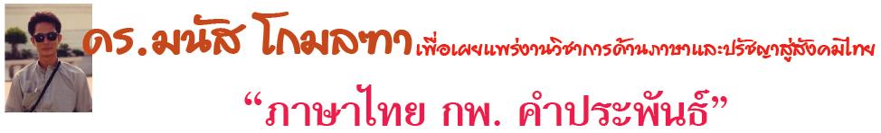 ภาษาไทย กพ. คำประพันธ์