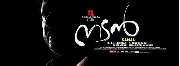 Nadan – 2013 – Malayalam – Watch Mayalam new movies online
