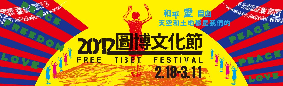 2012圖博文化節Free Tibet Festival