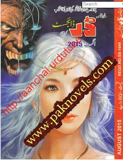Free Download PDF Monthly Darr Digest August 2015