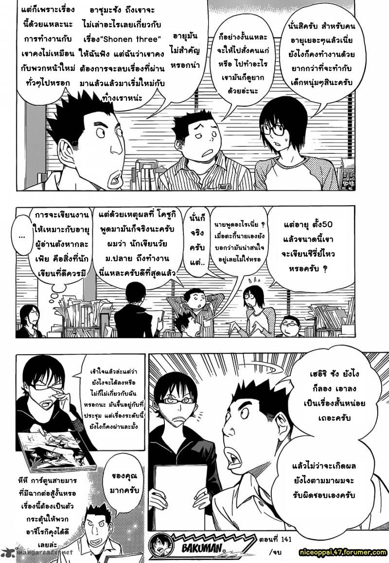 อ่านการ์ตูน Bakuman 141 ภาพที่ 17