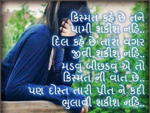Love Quotes For Him In Gujarati : gujarati quotes on dikri gujarati inspirational quotes gujarati quotes ...
