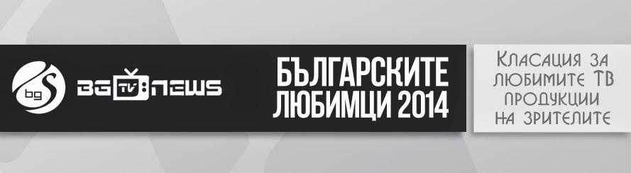 БЪЛГАРСКИТЕ ЛЮБИМЦИ 2014