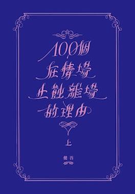100個在情場止蝕離場的理由(上)