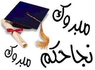 نتيجة الشهادة الابتدائية 2013/2014 محافظة الشرقية التيرم الاول برقم الجلوس