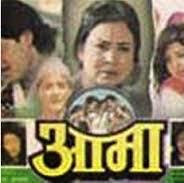 Aama Nepali Movie Full Online