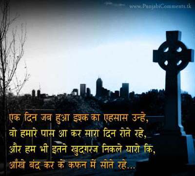 MOST SAD HINDI COMMENTS WALLPAPER