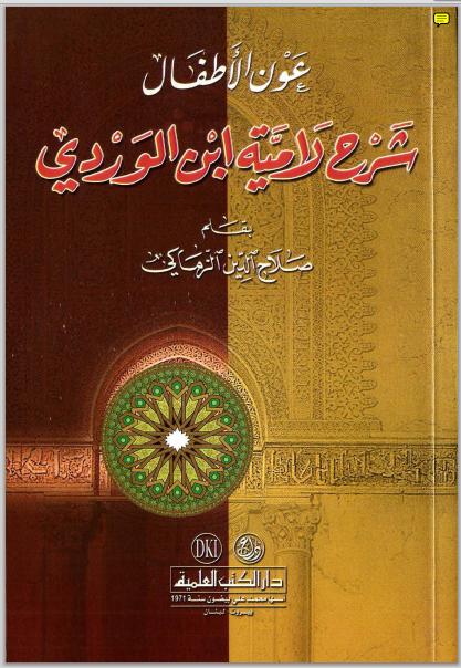 عون الأطفال شرح لامية ابن الوردي - بقلم صلاح الدين الزماكي pdf