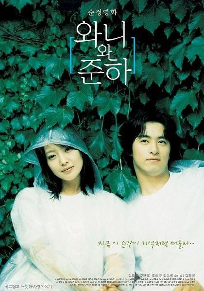 Wanee and Junah / 2001 / Güney Kore / Online Film İzle