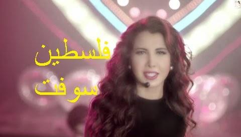 تحميل اغنية نانسي عجرم يلا فيديو