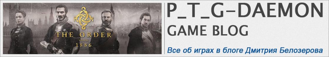 Белозеров Дмитрий P_T_G-DAEMON GAME BLOG