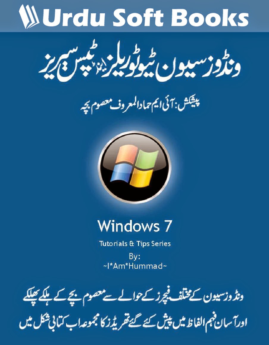 Windows 7 Tutorials and Tips in Urdu