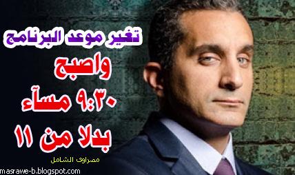 تغير مواعيد برنامج البرنامج مع باسم يوسف على قناة cbc