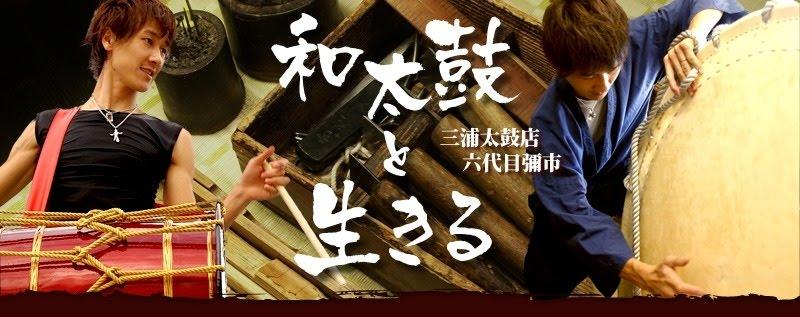"""""""和太鼓と生きる""""六代目彌市ブログ"""