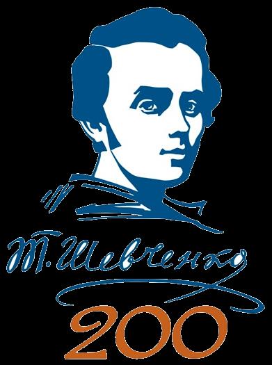200-річчя Т. Г. Шевченко