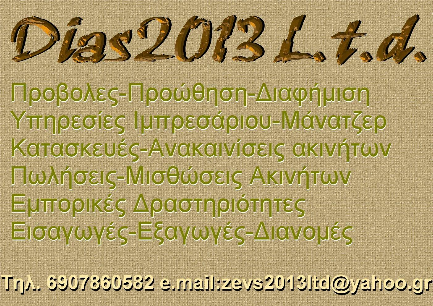 DIAS2013 LTD