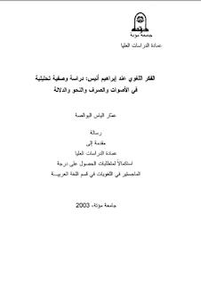 الفكر اللغوي عند إبراهيم أنيس - دراسة وصفية تحليلية في الأصوات والصرف والنحو - رسالة علمية