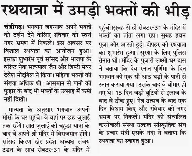 भगवान जगन्नाथ की विशाल रथयात्रा का शुभारंभ पूर्व सांसद और भाजपा के वरिष्ठ नेता सत्य पाल जैन और डिप्टी मेयर देवेश मौदगिल ने किया