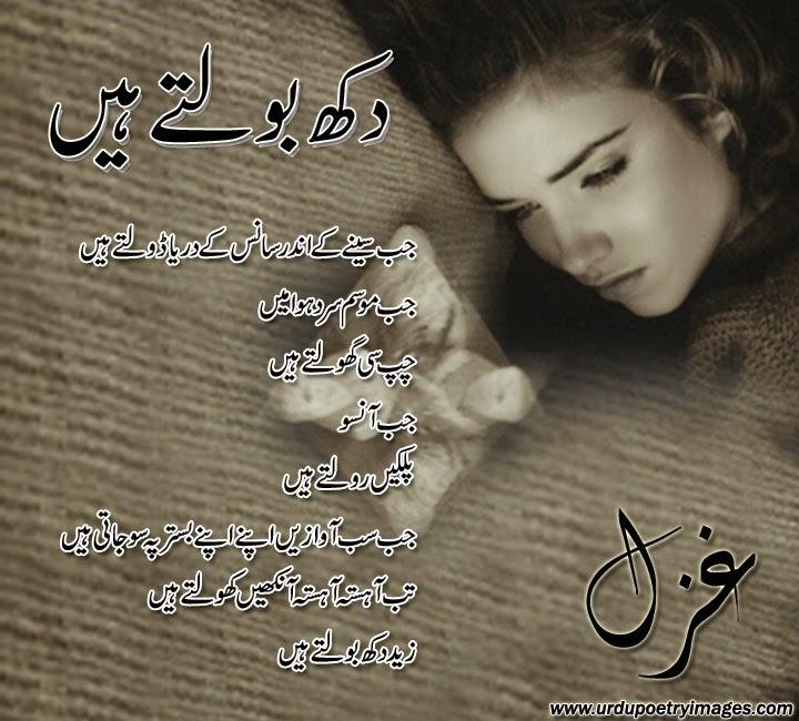 dukhi poetry ghazal