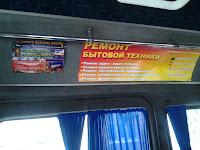 Реклама в трамваях Запорожье