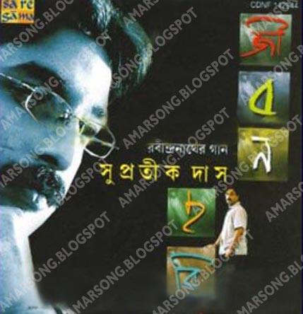 Jiban Chhabi - Supratik Das (Rabindra Sangeet)