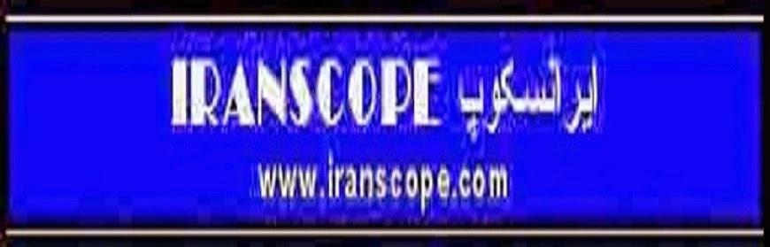 "<center><a href=""http://www.iranscope.com"">Iranscope Blog  بلاگ ايرانسکوپ </a></center>"
