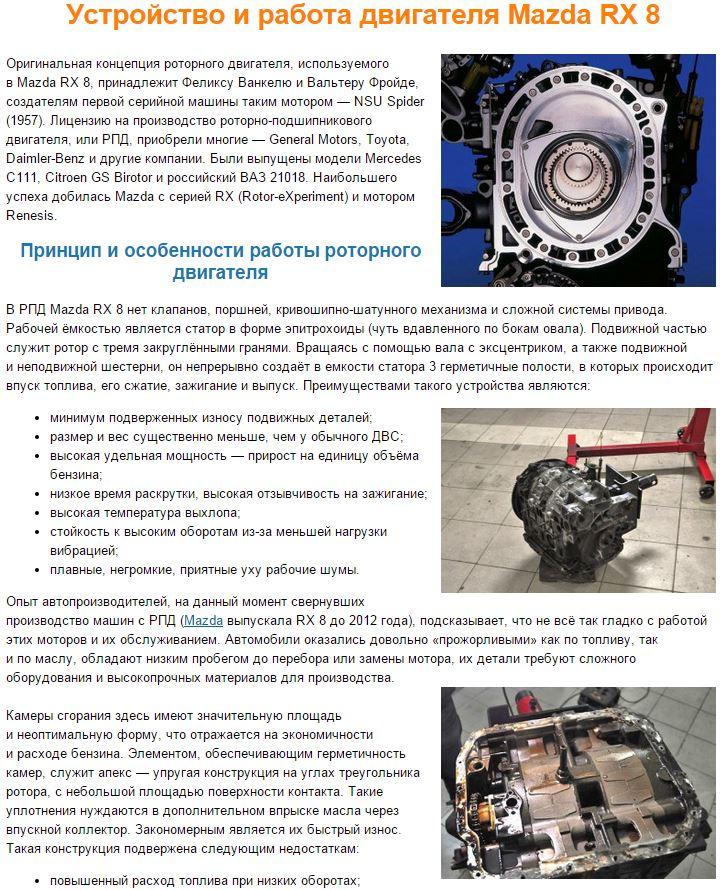 Ремонт роторного двигателя mazda rx 8 своими руками 69