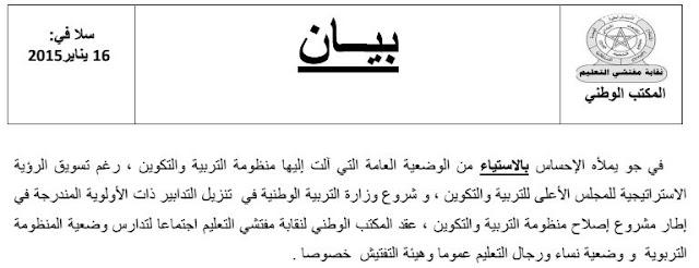 بيان المكتب الوطني لنقابة مفتشي التعليم المجتمع بتاريخ السبت 16 يناير 2016