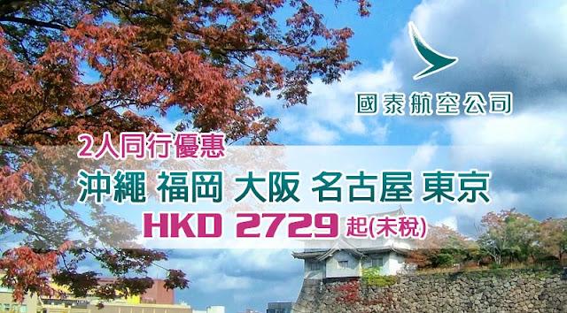 國泰日本櫻花期2人促!沖繩、福岡、大阪、名古屋、東京冢每人2,729起,4至7月出發!