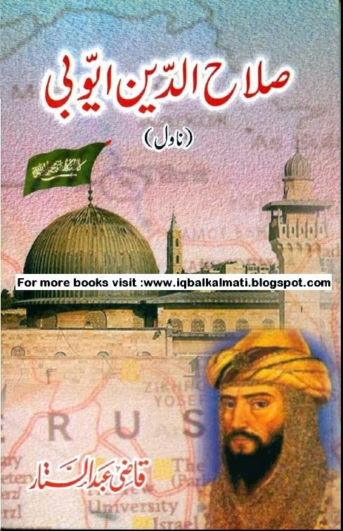Salahuddin Ayubi by Qazi Abdul Sattar