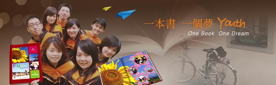 Macis 一本書一個夢 Youth 推甄作品集、備審資料、畢業紀念冊