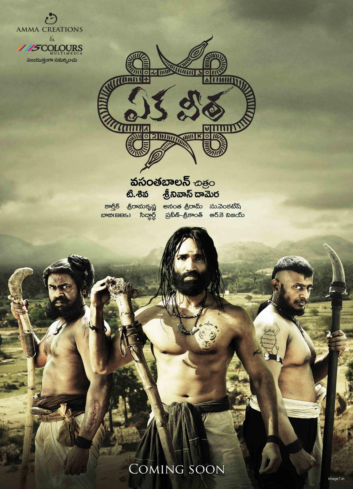 Aaravan (2011) DVD Online