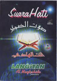Album Al Muqtashidah Vol. 2 - Suara Hati ( 2011 )