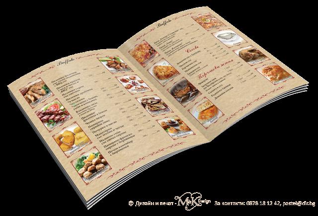 меню, менюта, меню за ресторант, менюта за ресторанти, меню за бирария, менюта за бирарии, менюта за механи, меню за механа, битови менюта, меню за винарна, менюта за винарни, меню за бистро, менюта за бистра, менюта за хотели, меню за хотел, меню за кафе бар, менюта за кафета, меню бар енд динър, здрави менюта, менюта за хотели, меню за хотел, джобове за менюта, джоб за меню, дизайн на меню, дизайни на менюта, менюта със снимки, меню със снимки, меню текст, менюта алергени, меню алергени, оборудване на хотели, оборудване на заведения, оборудване на ресторанти, менюта за заведения, подаръци, сувенири, тефтери, бележници, изработка на менюта, продажба на менюта, табло за ресторант, стенно меню, меню за стена, менюта за стена, меню-борд, брошури за ресторанти, брошури за ресторант, брошури за хотели, флаери за ресторанти, флаер за ресторант, флаери за хотел, брошури за хотели, обзавеждане на хотели, обзавеждане на ресторанти, обзавеждане на заведения, ламинирани менюта, ламиниране на меню, печат на меню, печат наменюта, отпечатване на менюта, хотелско оборудване, ресторантско оборудване, щанцовани менюта, хотелски консумативи, сайт за хотел, кухненско оборудване за ресторанти, украса за ресторанти, украси за ресторанти, изисквания за ресторанти, интериорни решения за ресторанти, сайтове за ресторанти, аксесоари за ресторанти, оборудване за ресторанти цени, ястия за ресторанти, реклама на заведение, реклама на ресторант, реклама на хотел, реклами на заведения, реклами на ресторанти, реклами на хотели, лого за ресторант, лого за хотел, лога за ресторанти, лога за хотели, лога за заведения, вип меню, меню за кафене, меню за кафе, меню на ресторант, менюта на ресторанти, меню на бирария, менюта на бирарии, менюта на механи, меню на механа, битови менюта, меню на винарна, менюта на винарни, меню на бистро, менюта на бистра, менюта на хотели, меню на хотел, меню на кафе бар, менюта на кафета, меню за гостилница, менюта за гостилници, менюта за сладкарници, меню за сладкарни