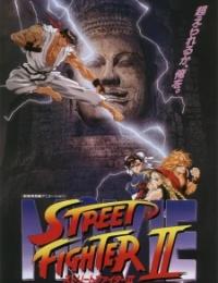 Street Fighter II: The Animated Movie (Dub)
