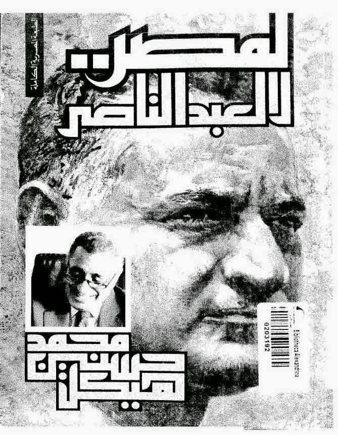 لمصر لا لعبد الناصر - محمد حسنين هيكل pdf