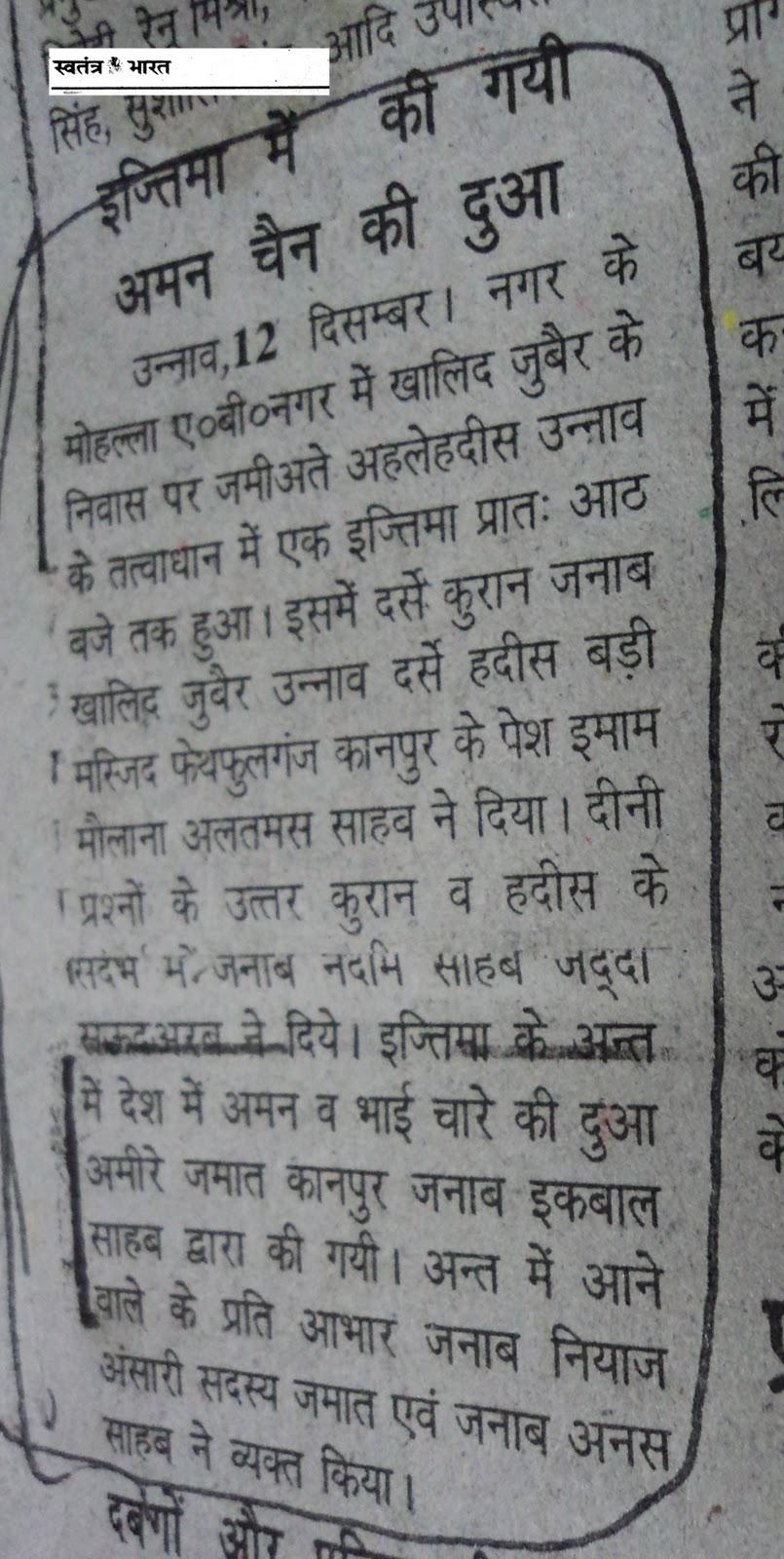 essay on bharat swatantra sangram in hindi download Swatantra vidyalaya harish patel felt he will make his directorial debut with a hindi- marathi bi speech essay sample ::swatantra bharat:: downloadhindi essay.