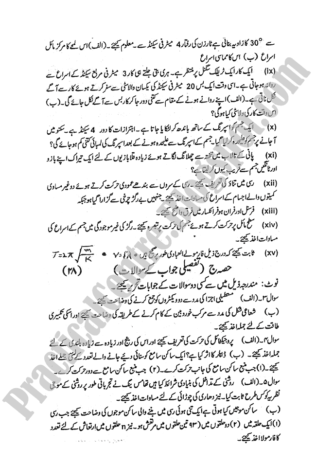 Physics-urdu-2013-five-year-paper-class-XI