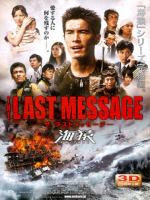 Umizaru 3: The Last Message (2010) Japanese