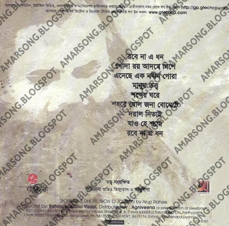 Robe Na E Dhon Jibon Joubon - Arup Rahee