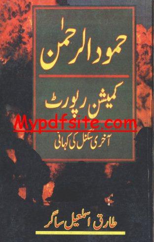 Hamudur Rehman Commission Report