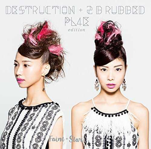 [Album] Faint★Star – DESTRUCTION + 2 B rubbed PL4E edition (2015.11.24/MP3/RAR)