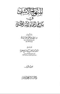 المنهاج الأسنى في شرح أسماء الله الحسنى - زين محمد شحاتة