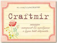 Магазин Craftmir