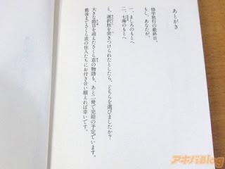 sakurasou pet kanojo final novela anuncio