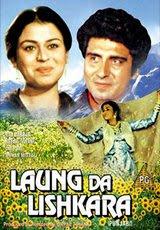 Long Da Lishkara (1986) - Hindi Movie