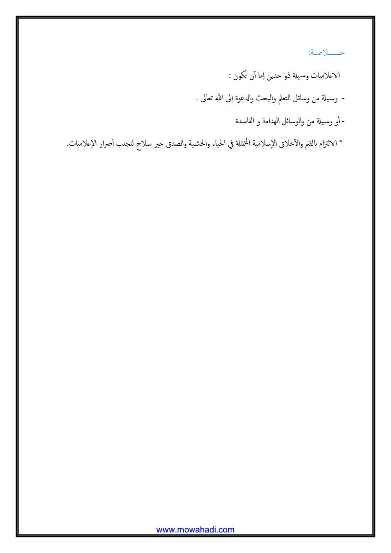 توجيهات الاسلام للاستفادة من وسائل الاعلام الاعلاميات و الانترنت  1